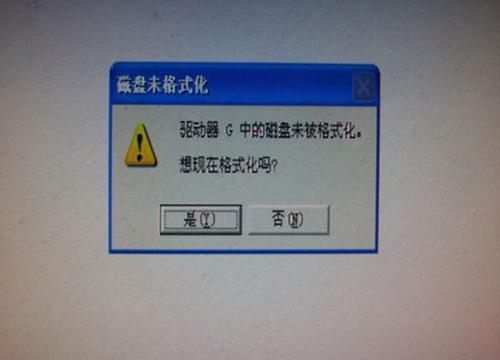 U盘不读盘不认盘 恢复成功率100%
