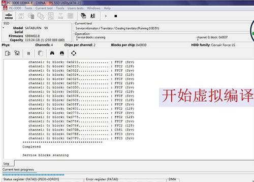 石家庄数据恢复固态硬盘不认盘数据恢复